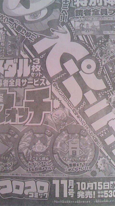 Omega Ruby and Alpha Sapphire Demo in Shonen Sunday
