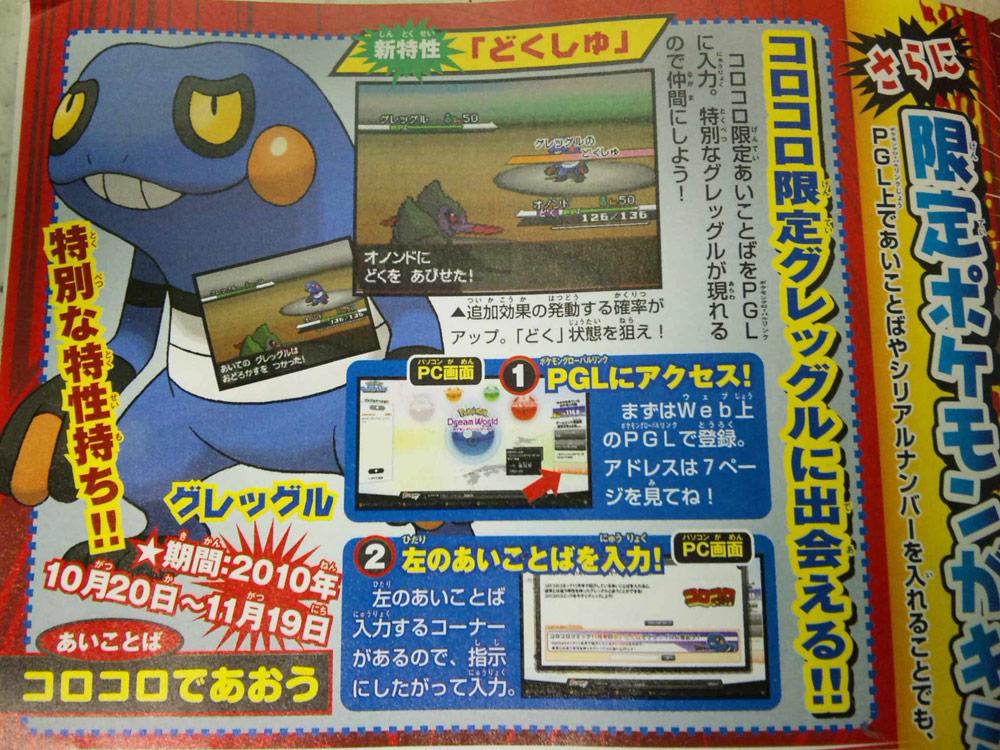 Покемон блэк энд вайт играть онлайн - 4270