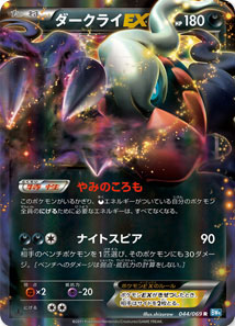 Dakrai EX from BW4 Dark Rush