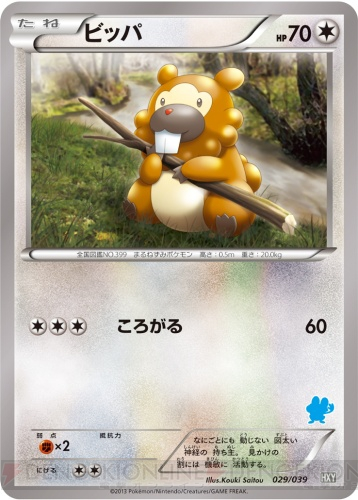 Bidoof from XY Beginning Sets