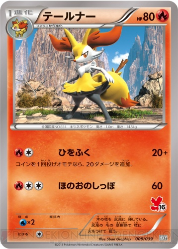 Braixen from XY Beginning Sets