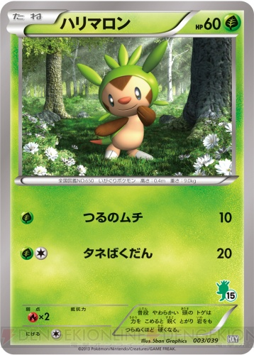 Chespin from XY Beginning Sets