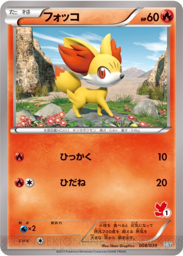 Fennekin from XY Beginning Sets