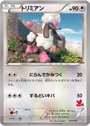 Furfrou from XY Beginning Sets