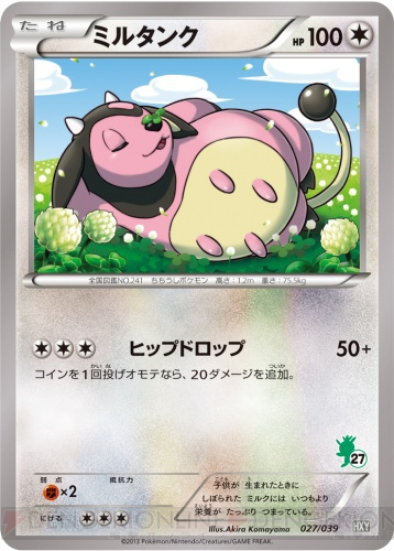 Miltank from XY Beginning Sets