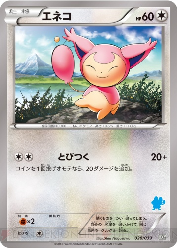 Skitty from XY Beginning Sets