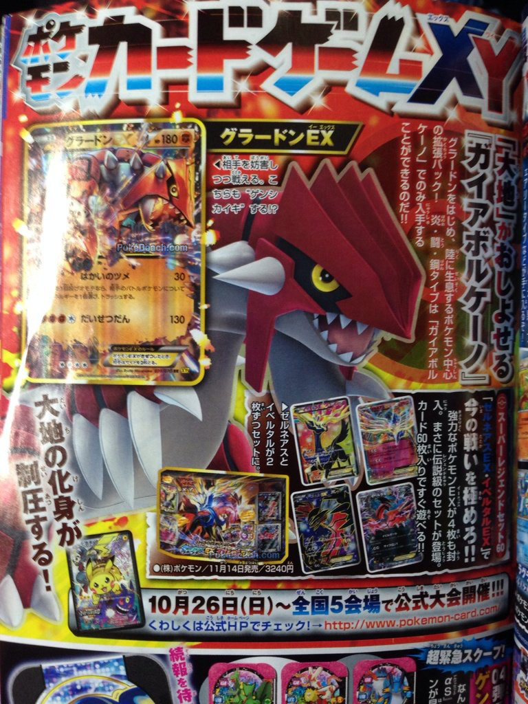 Groudon-EX from Gaia Volcano in CoroCoro