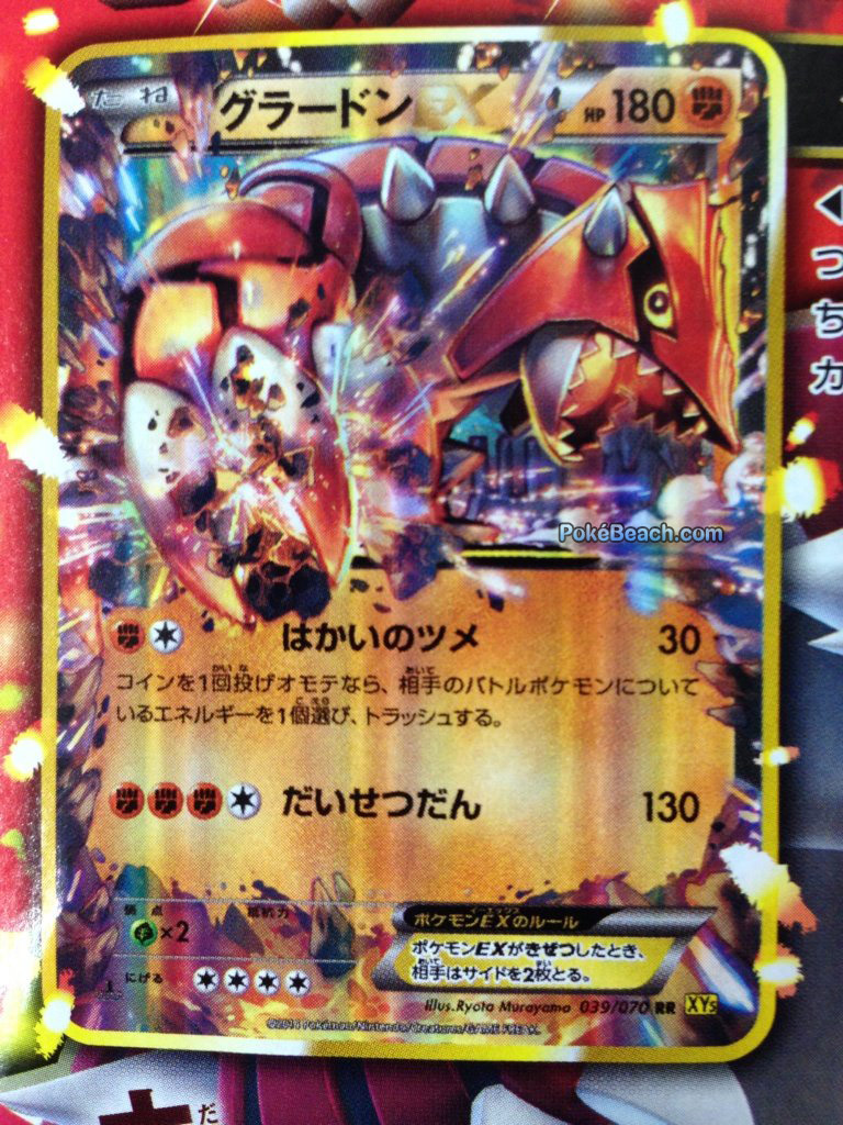 Groudon-EX from Tidal Storm and Gaia Volcano in CoroCoro