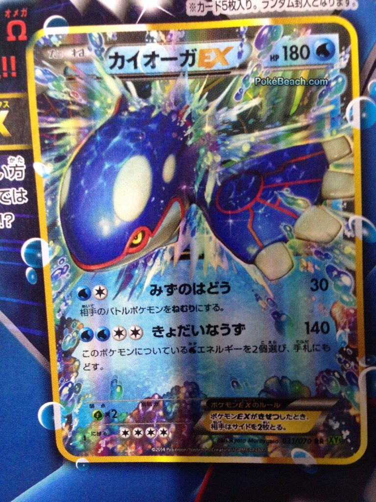 Kyogre-EX from Tidal Storm and Gaia Volcano in CoroCoro