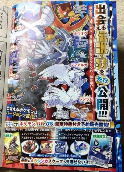 Legendary Pokemon ORAS in CoroCoro