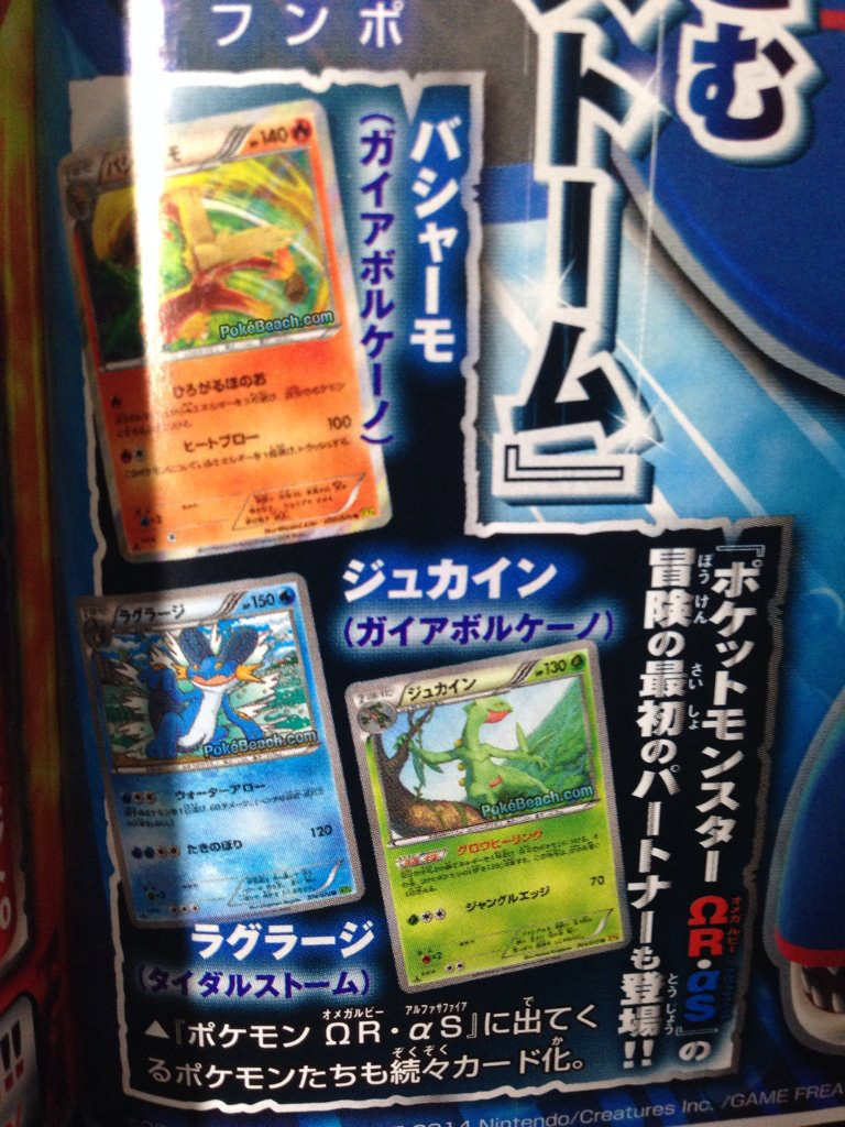Sceptile, Blaziken, Swampert from Tidal Storm and Gaia Volcano in CoroCoro