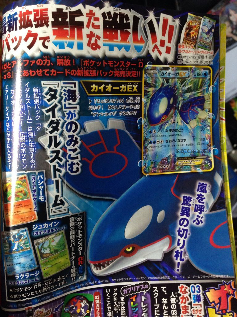 Kyogre-EX from Tidal Storm in CoroCoro
