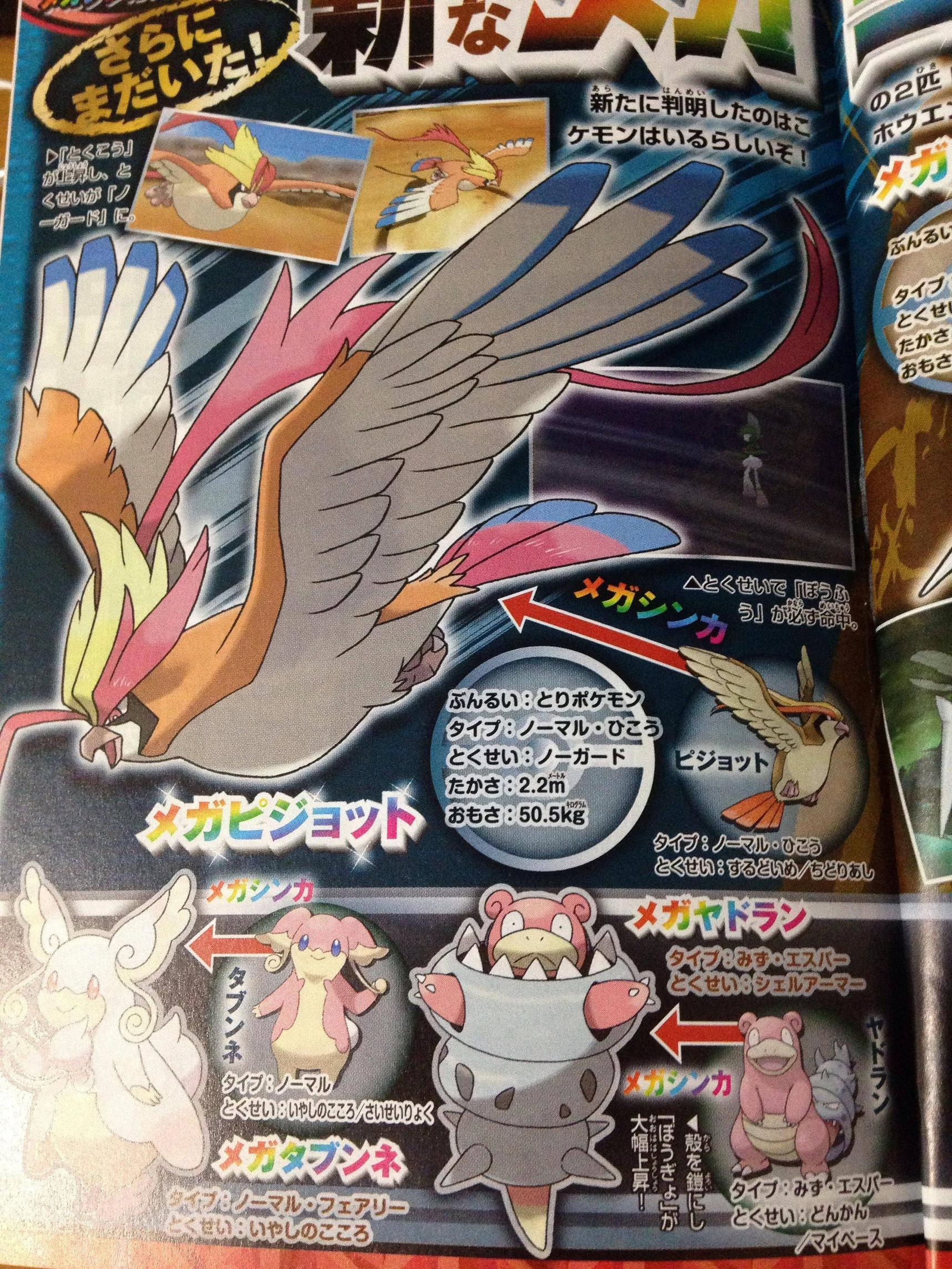 Four New Mega Evolutions Revealed For Pokemon Omega Ruby