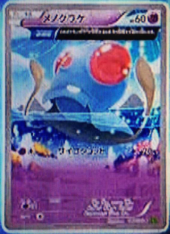 Tentacool from XY5 with Ancient Trait