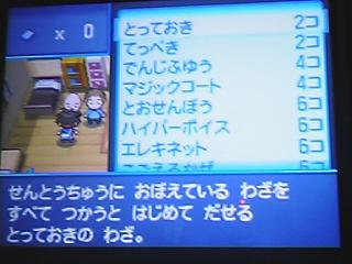 Pokemon Black 2 And White 2 Move Tutor Moves Smogon Forums Red shards moves red shard tutor. pokemon black 2 and white 2 move tutor